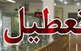 تعطیلی شنبه ۱۴ مرداد ۹۶ تهران | ادارات، بانک ها، بورس