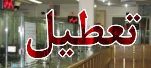 تعطیلی شنبه 14 مرداد 96 تهران | ادارات، بانک ها، بورس