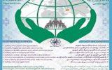 برگزاری هشتمین اجلاس آسیایی جامعه ایمن