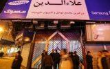 طبقه هفتم پاساژ علاءالدین تخریب شد/ سیستم اطفای حریق وجود ندارد