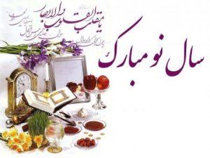 متن-تبریک-عید-نوروز-۳-۲۰۱۸-۰۲-۱۸-۱۰-۲۱-۲۱