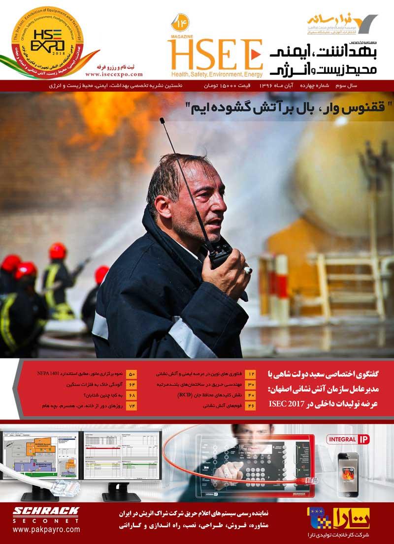 مجله-شماره-۱۴-۱