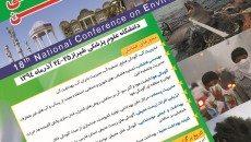 هیجدهمین همایش ملی بهداشت محیط ایران
