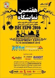 پوستر نمایشگاه اصفهان