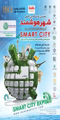 نخستین نمایشگاه بین المللی شهر هوشمند