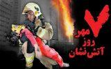 هفتم مهر روز آتش نشانی گرامی باد