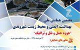 هفتمین همایشHSE شهروندی در حوزه حمل و نقل و ترافیک برگزار میشود