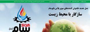 انتشار نسخه شماره ۱۷ ماهنامه تخصصی بهداشت،ایمنی،محیط زیست و انرژی