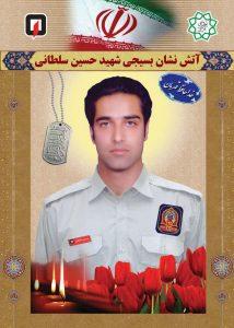 عکس/ شهید حسین سلطانی چهارمین شهید آتشنشان