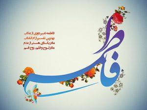 ولادت حضرت فاطمه زهرا مبارک