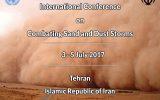 کنفرانس بین المللی مقابله با ریزگردها در تهران برگزار میشود