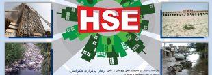 سومین کنفرانس ملی مدیریت کلانشهر ها