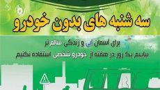 """پویش """"سهشنبه های بدون خودرو"""" در آستانه ملی شدن"""
