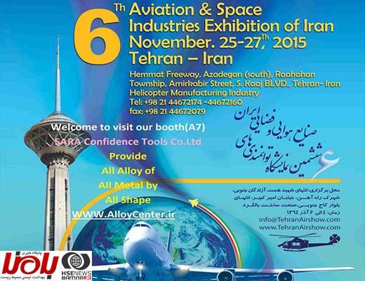 ششمین نمایشگاه توانمندی های صنایع هوایی و فضایی ایران