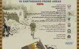کنفرانس ملی ساخت و ساز در مناطق لرزه خیز یادبود زلزله ارسباران برگزار میشود