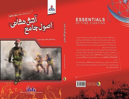 کتاب مرجع اصول جامع آتشنشانی (ترجمه و چاپ برای اولین بار در کشور)