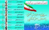 رییس اتحادیه صنف تولیدکنندگان و فروشندگان لوازم ایمنی و آتش نشانی تهران به عنوان عضو کمیته راهبردی اصناف و انتخابات شورای اسلامی شهر تهران منصوب شد