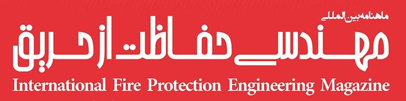 ماهنامه مهندسی حفاظت از حریق