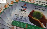 دانلود مجله بهداشت،ایمنی،محیط زیست و انرژی شماره ۱۷