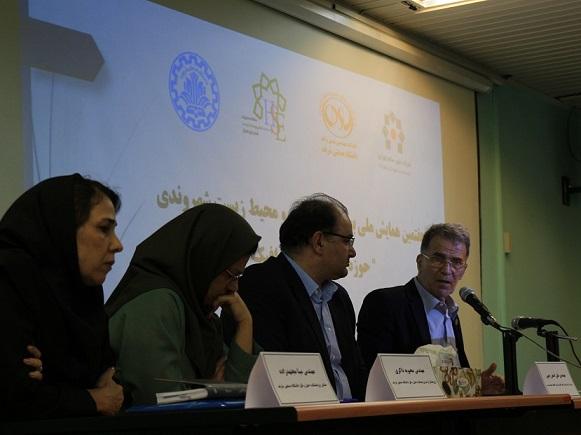 هفتمین همایش بهداشت، ایمنی و محیط زیست شهروندی