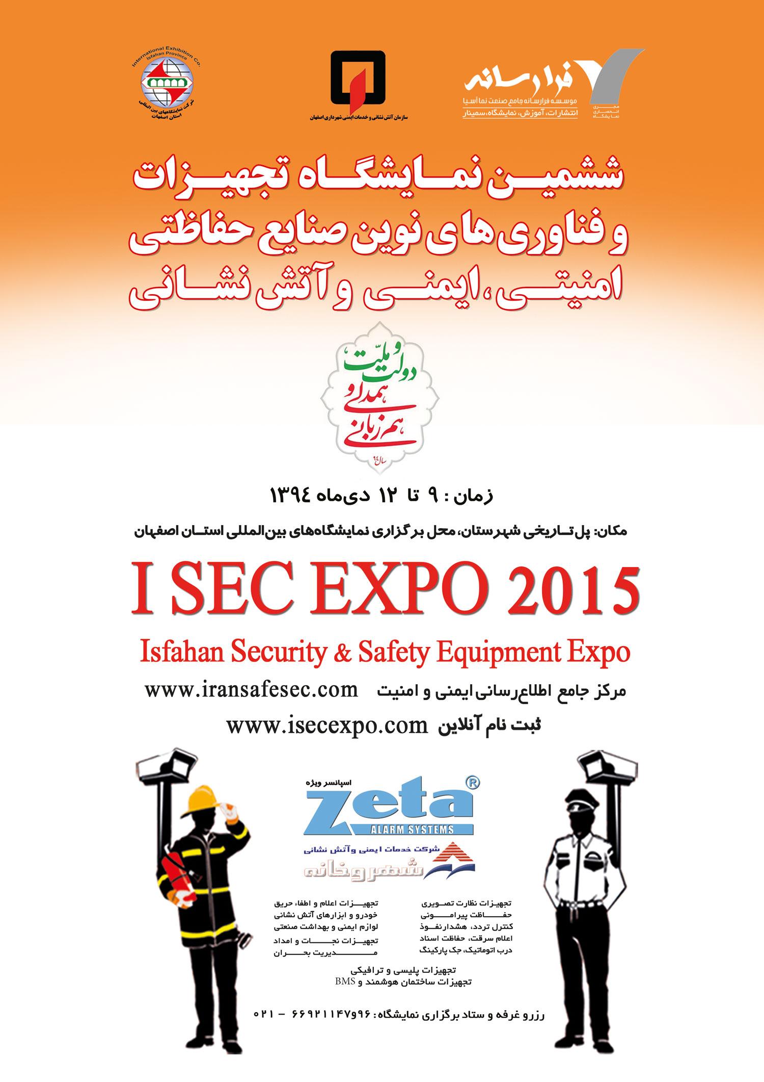 ISEC-Expo-2015