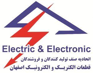 اتحادیه الکتریک و الکترونیک استان اصفهان