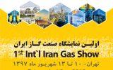 اولین نمایشگاه صنعت گاز ایران