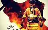 همدردی با خانواده های داغدار آتش نشان