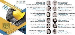 جامعه متخصصان ایران