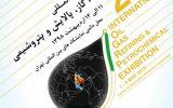 بیست و چهارمین نمایشگاه بین المللی نفت،گاز،پالایش و پتروشیمی