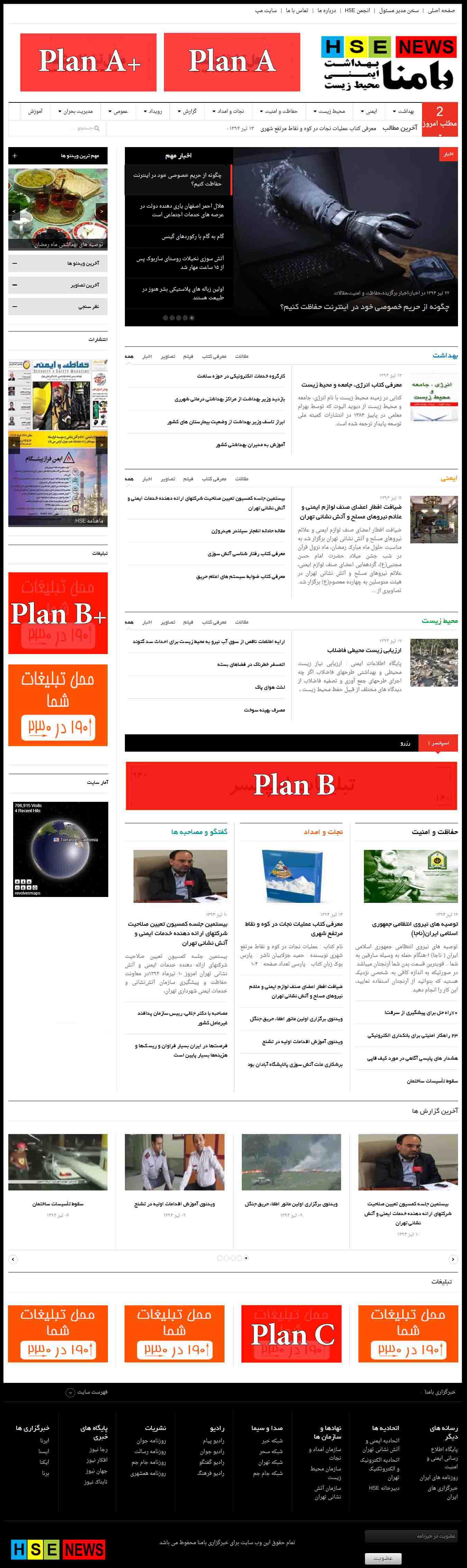 پلان تبلیغاتی پایگاه خبری بامنا