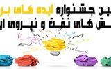 فراخوان اولین جشنواره انتخاب و پرورش ایده های برتر بخش های نفت و نیرو