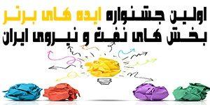 اولین جشنواره انتخاب و پرورش ایده های برتر بخش هاي نفت و نیرو