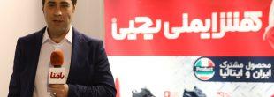مصاحبه اختصاصی با مدیر عامل شرکت کفش یحیی در سومین نمایشگاه بین المللی  HSE
