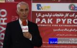 مصاحبه اختصاصی با مدیر عامل شرکت کارخانجات تارا در سومین نمایشگاه HSE