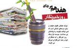 ۱۷ مرداد روز خبرنگار مبارک