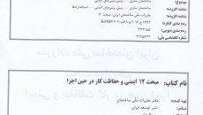 مبحث 12 مقررات ملی ساختمان