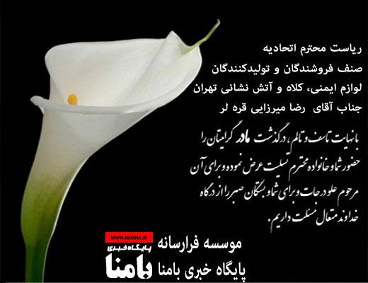 درگذشت مادر گرامی جناب آقای رضا میرزایی قره لر را تسلیت عرض می نماییم