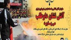 سازمان آتش نشانی و خدمات ایمنی تهران آتش نشان داوطلب می پذیرد