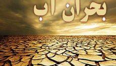 اولویت بندی راه کارهای مقابله با بحران آب