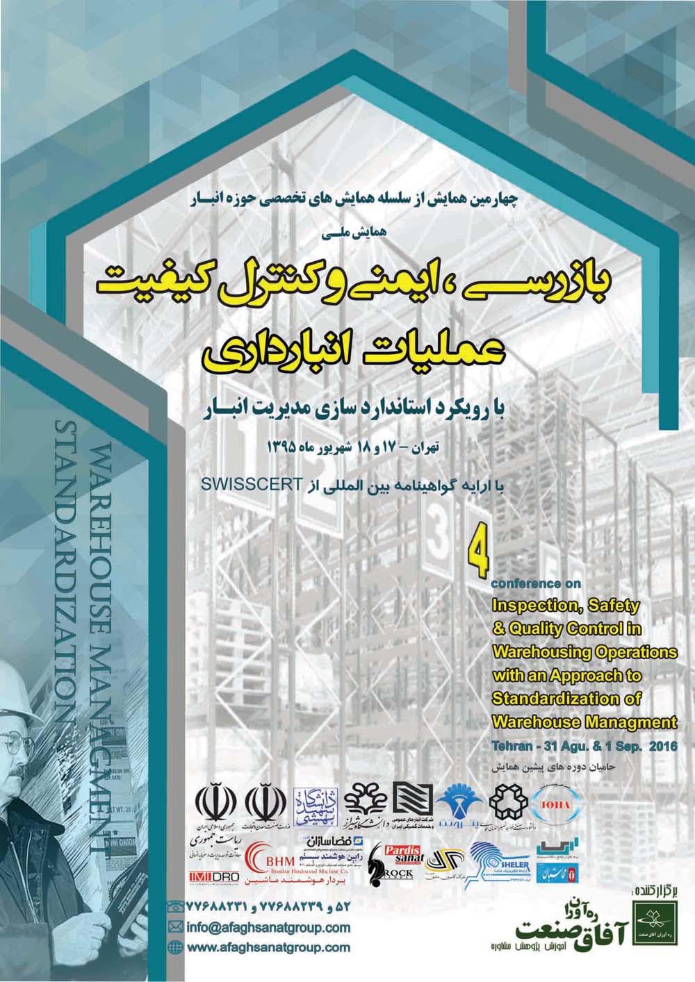 همایش ملی بازرسی، ایمنی و کنترل کیفیت عملیات انبارداری