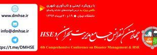 چهارمین کنفرانس جامع مدیریت بحران و HSE برگزار میشود