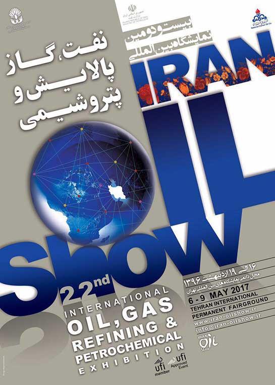 بیست و دومین نمایشگاه بین المللی نفت، گاز، پالایش و پتروشیمی