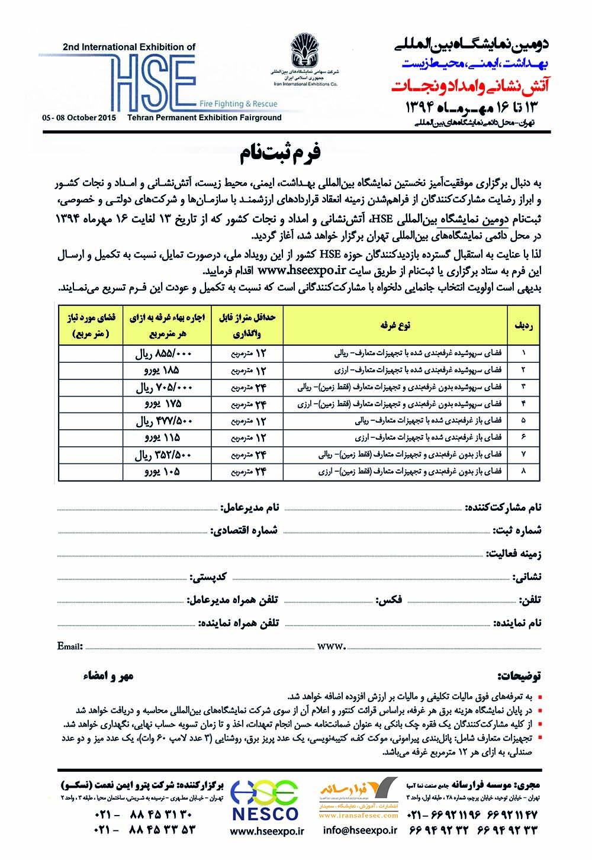 فرخوان نمایشگاه 94 اصفهان