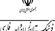 خبر تازه ای از واژه های مصوب فرهنگستان