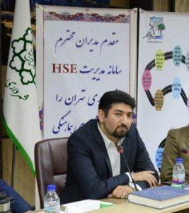 مهندس مجید شرافتی نژاد معاون فنی سامانه مدیریت HSE شهرداری تهران