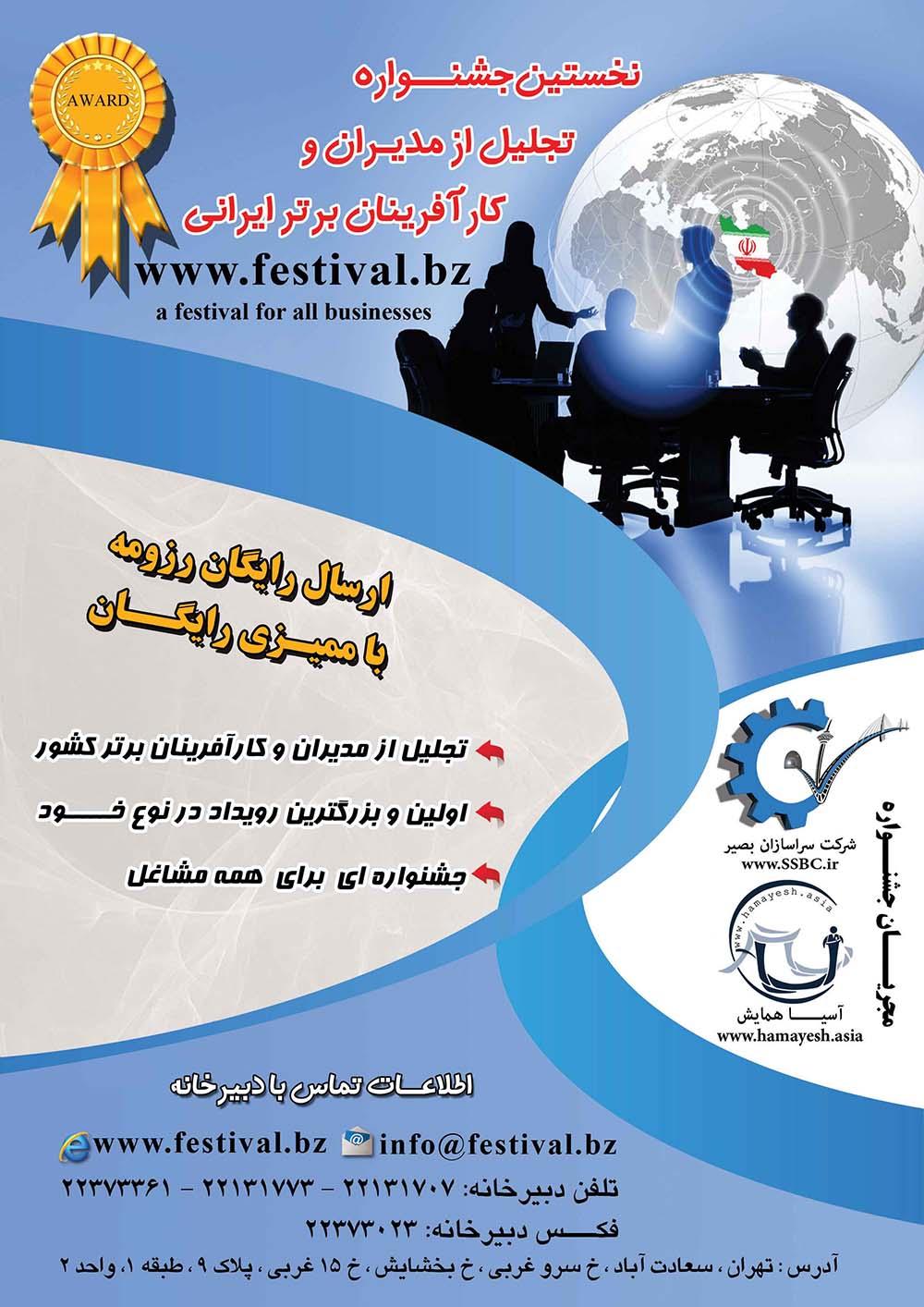 نخستین جشنواره تجلیل از مدیران و کارآفرینان برتر