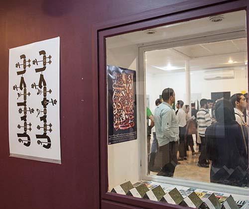 برنامه گالریهای تهران در ماه مهمانی خدا