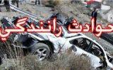 واژگونی پژو پارس در برخورد با خودروی تندر