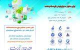 تیزر ویدئویی اولین همایش مسئولین ایمنی تایید صلاحیت شده استان تهران